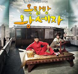 Film ini diperankan oleh micky yoochun (mantan anggota dbsk, yang